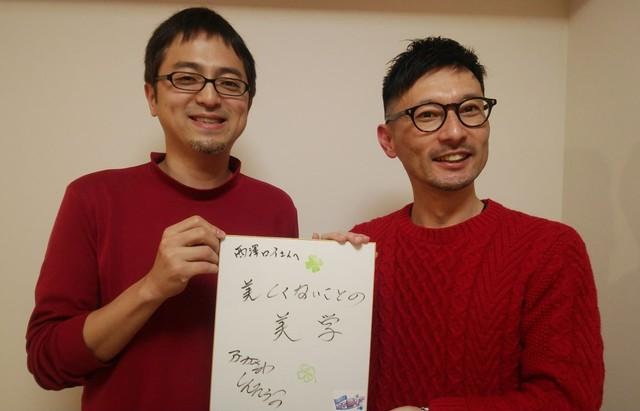 ロイ 深沢 色紙 2ショット.jpg